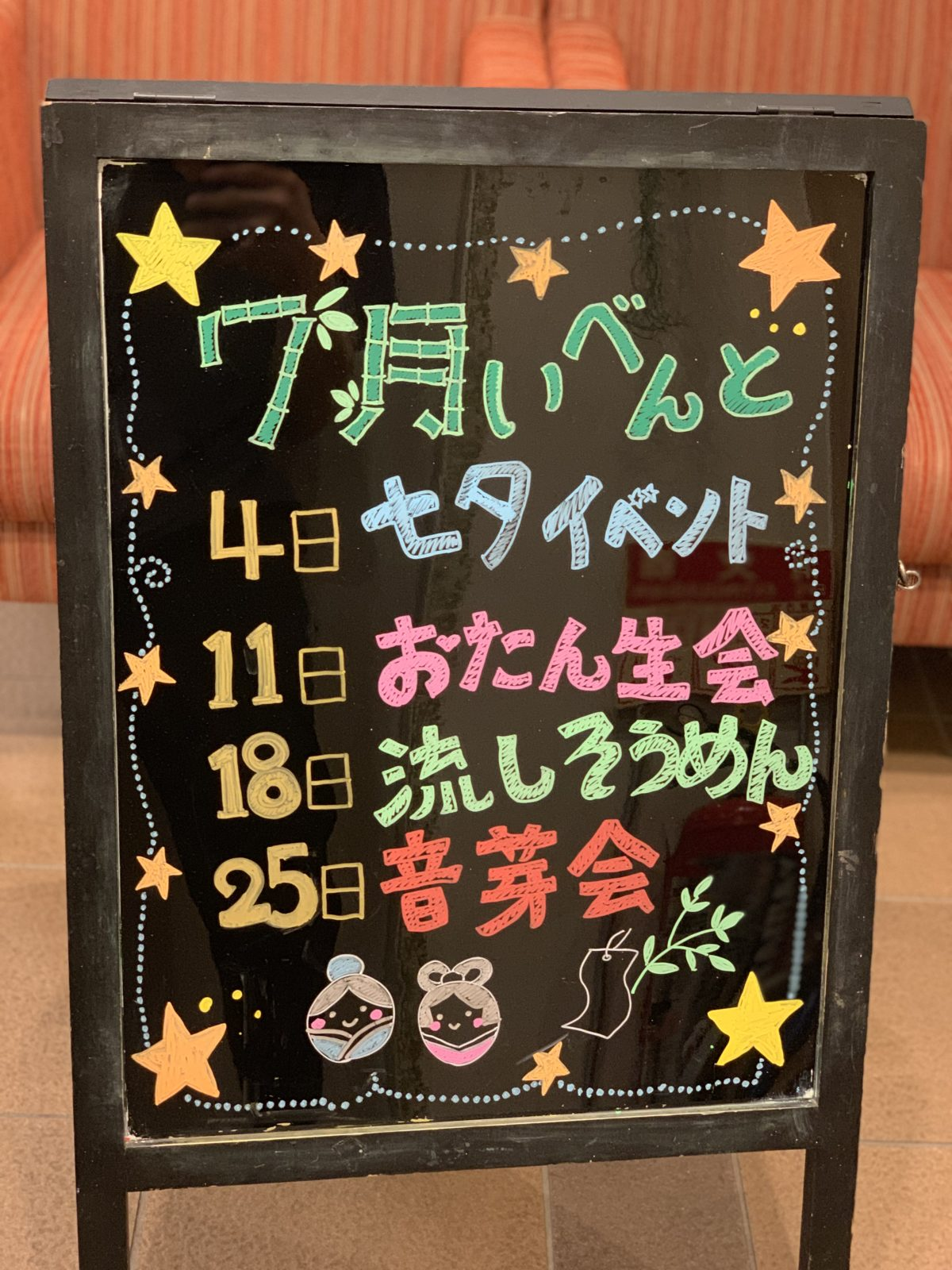 【長居公園】来月のイベントのお知らせ
