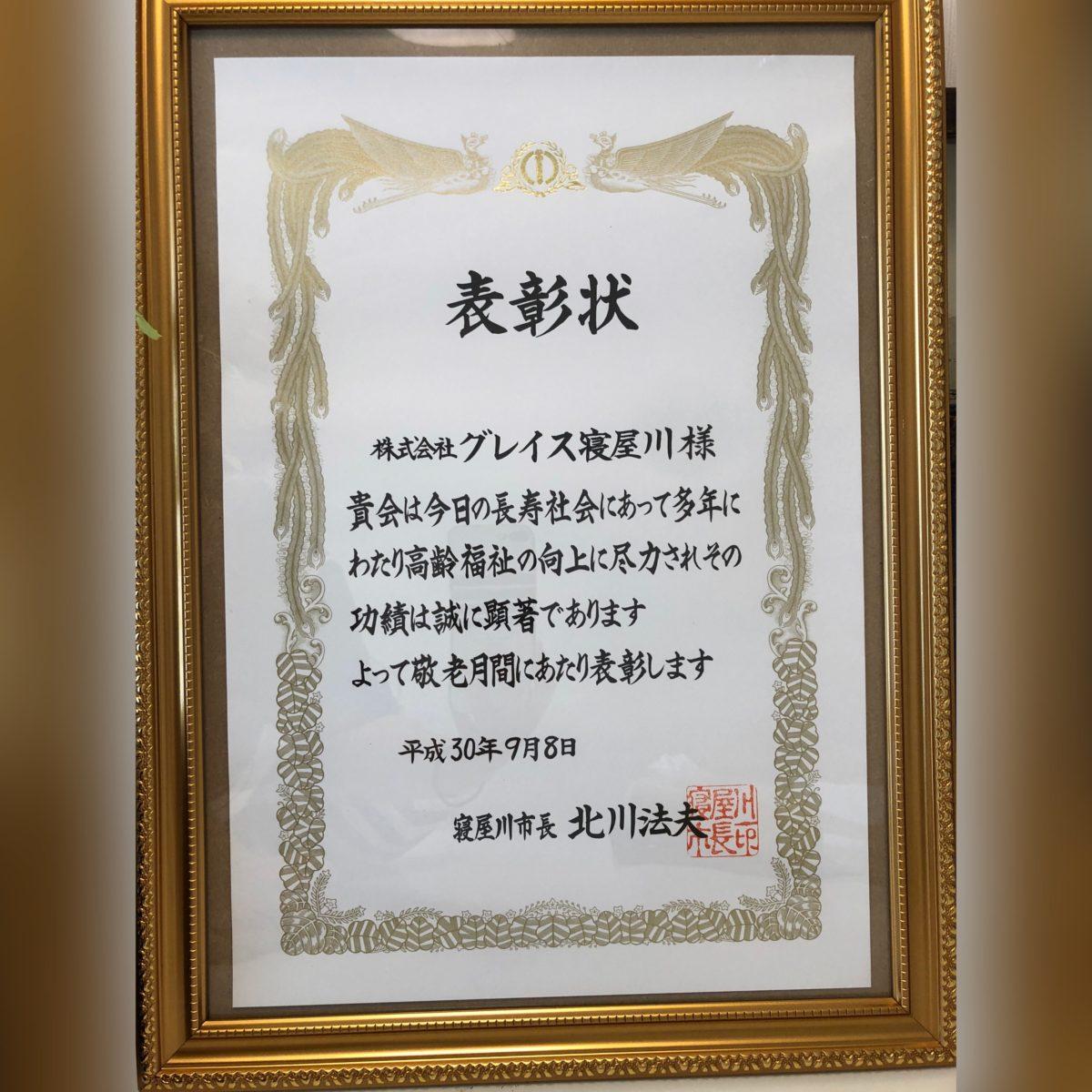 【寝屋川】表  彰  状  !!!!!!!!!!