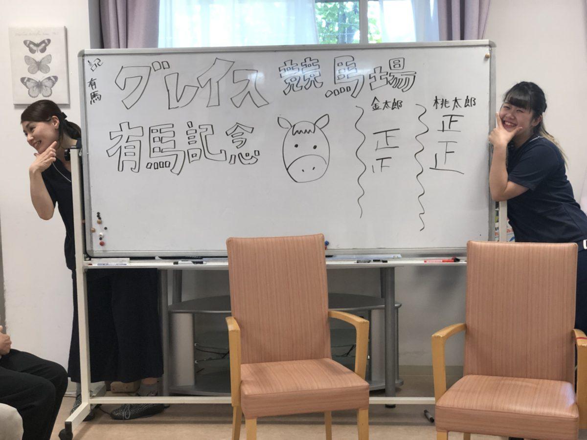 【寝屋川】グレイス競馬場★有馬記念★開催!!