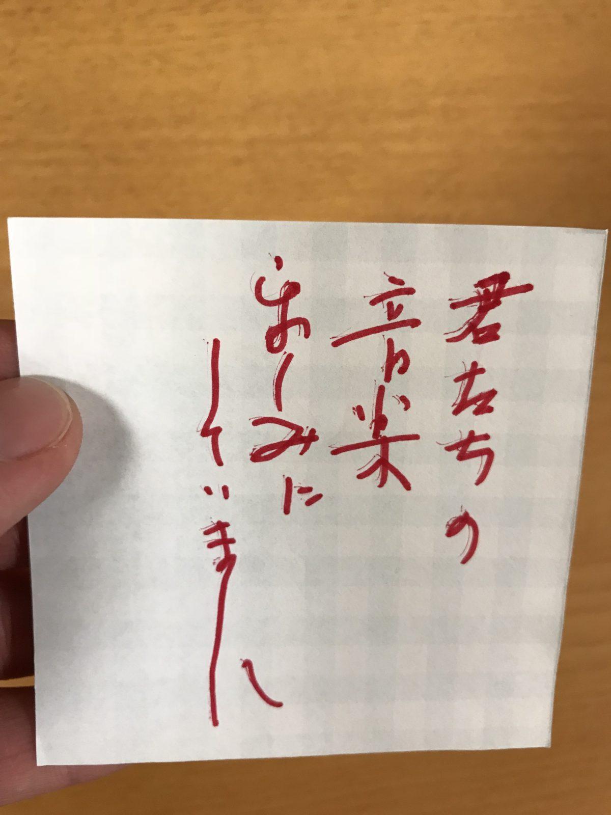 【長居公園】手紙〜小さな天使たちへ〜
