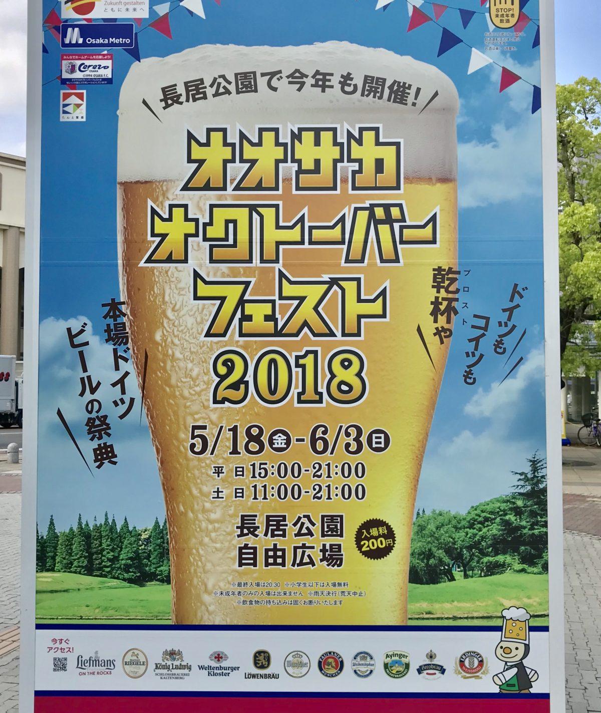 【長居公園】長居公園(公園の方)イベント情報