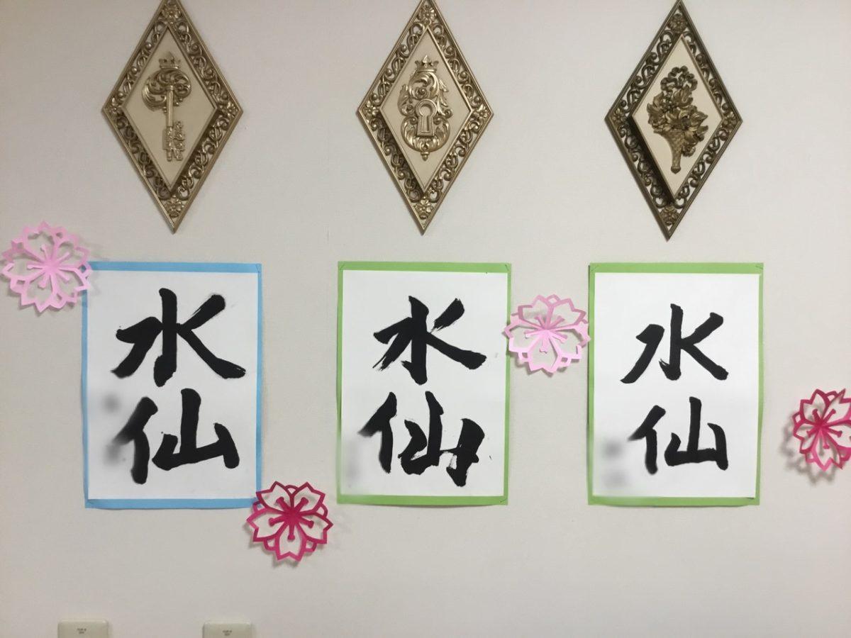【長居公園】春を先取り書道大会🌸