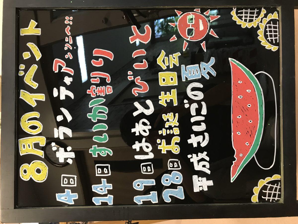 【長居公園】8月!!!