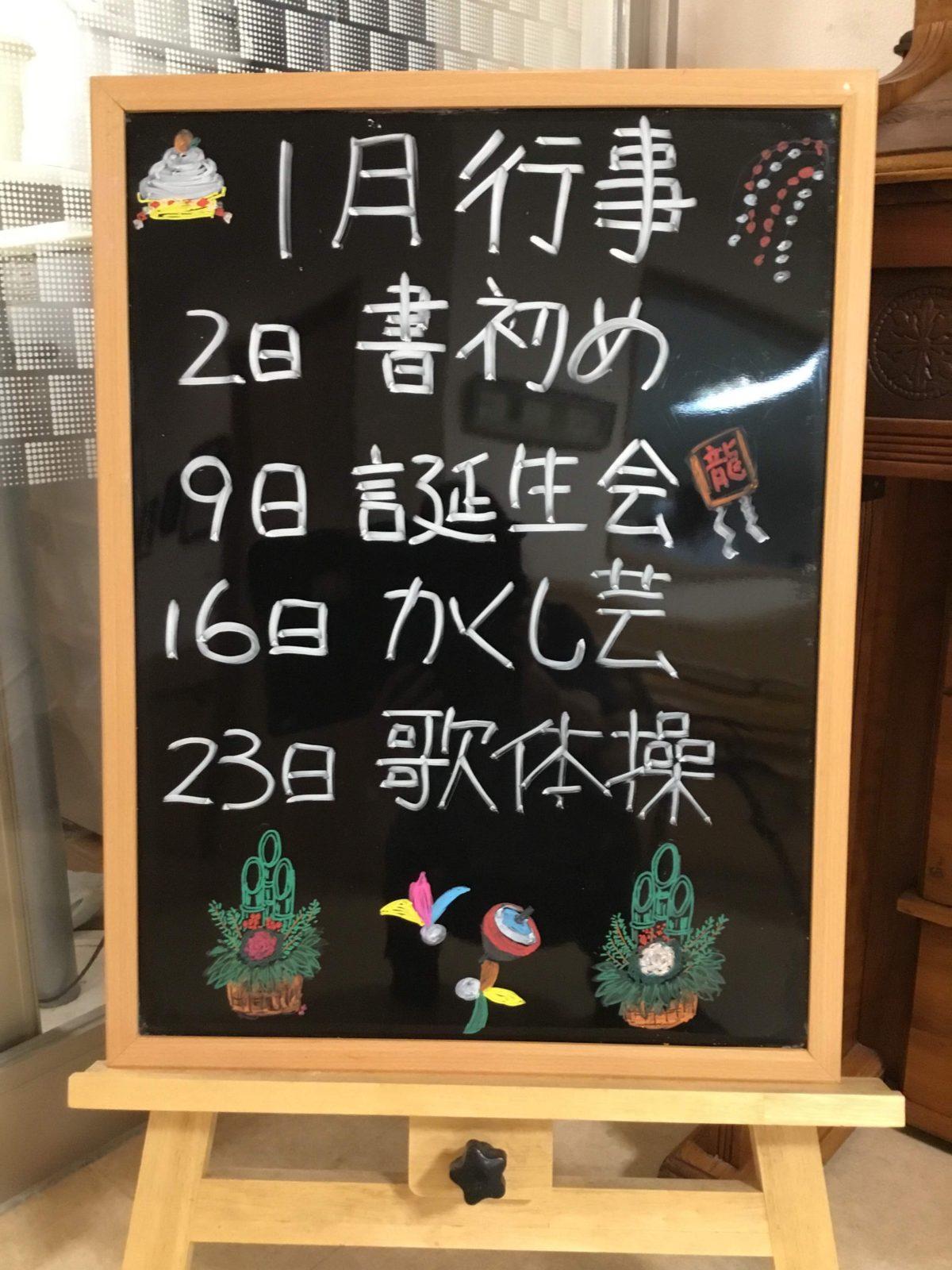 【門真】1月のイベント予定