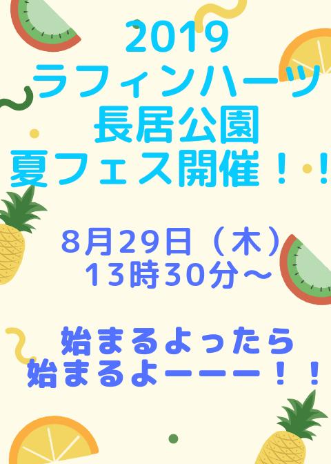 【長居公園】夏フェスやります!