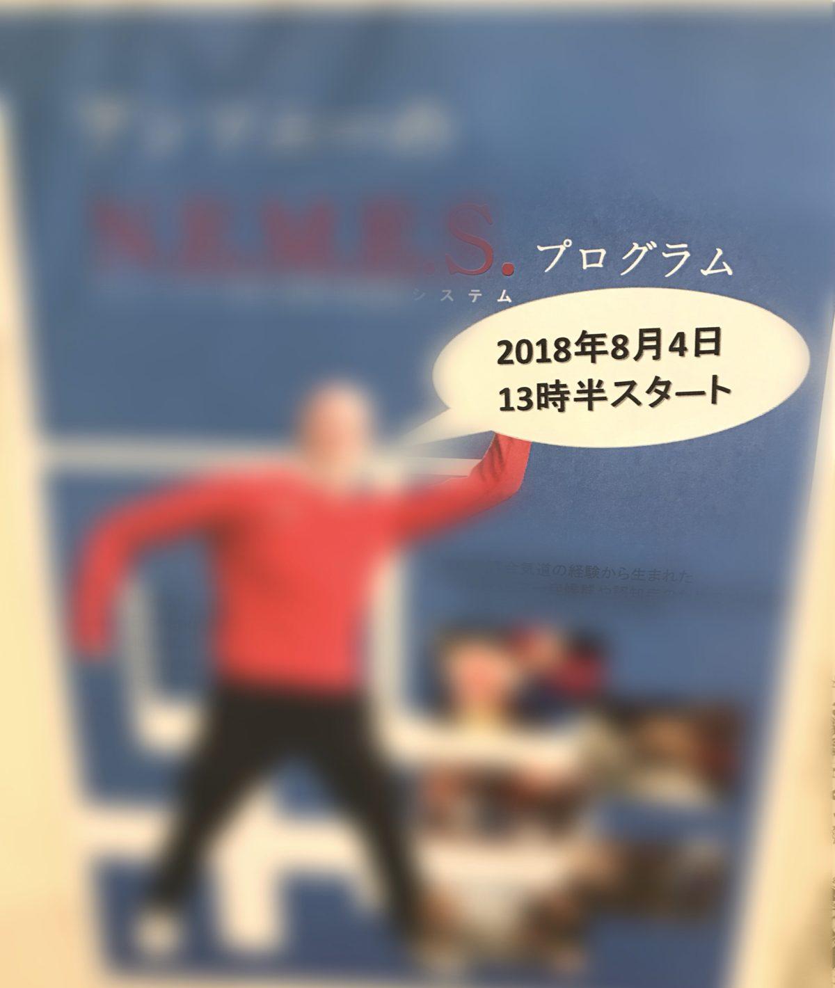 【長居公園】予告!!