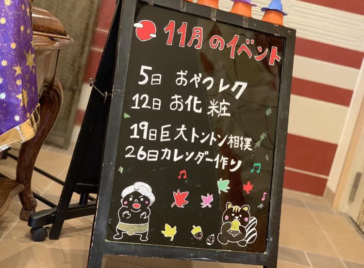 【長居公園】11月のイベント