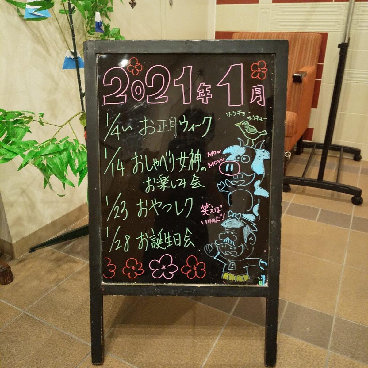 【長居公園】1月イベントボード