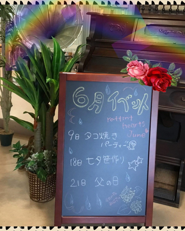 【 寝屋川】6月イベント