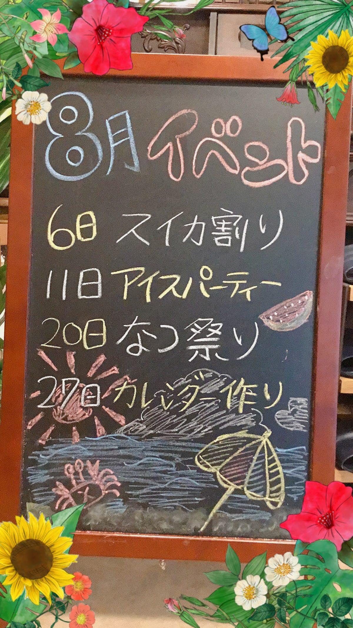 【寝屋川】8月イベント🌻👘