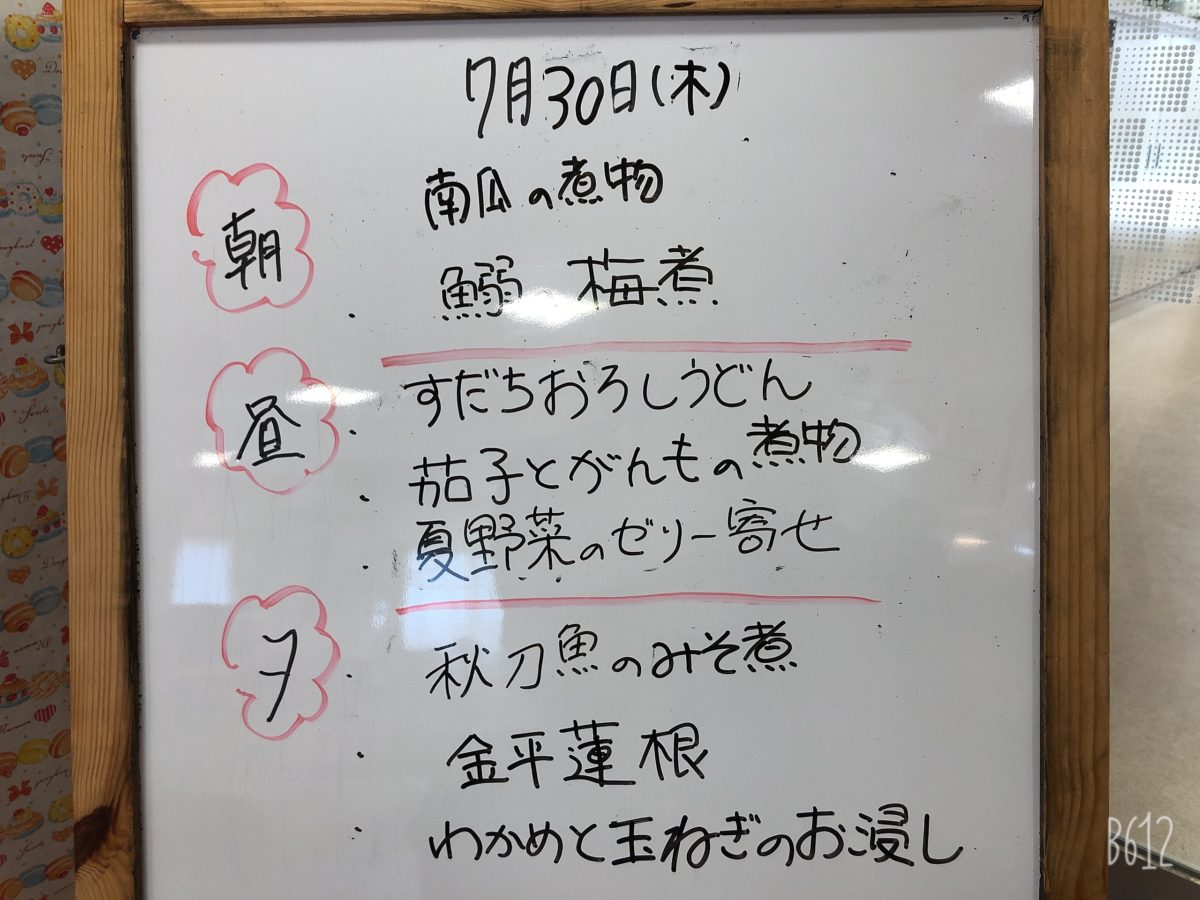 【門真】〜今日のお昼〜