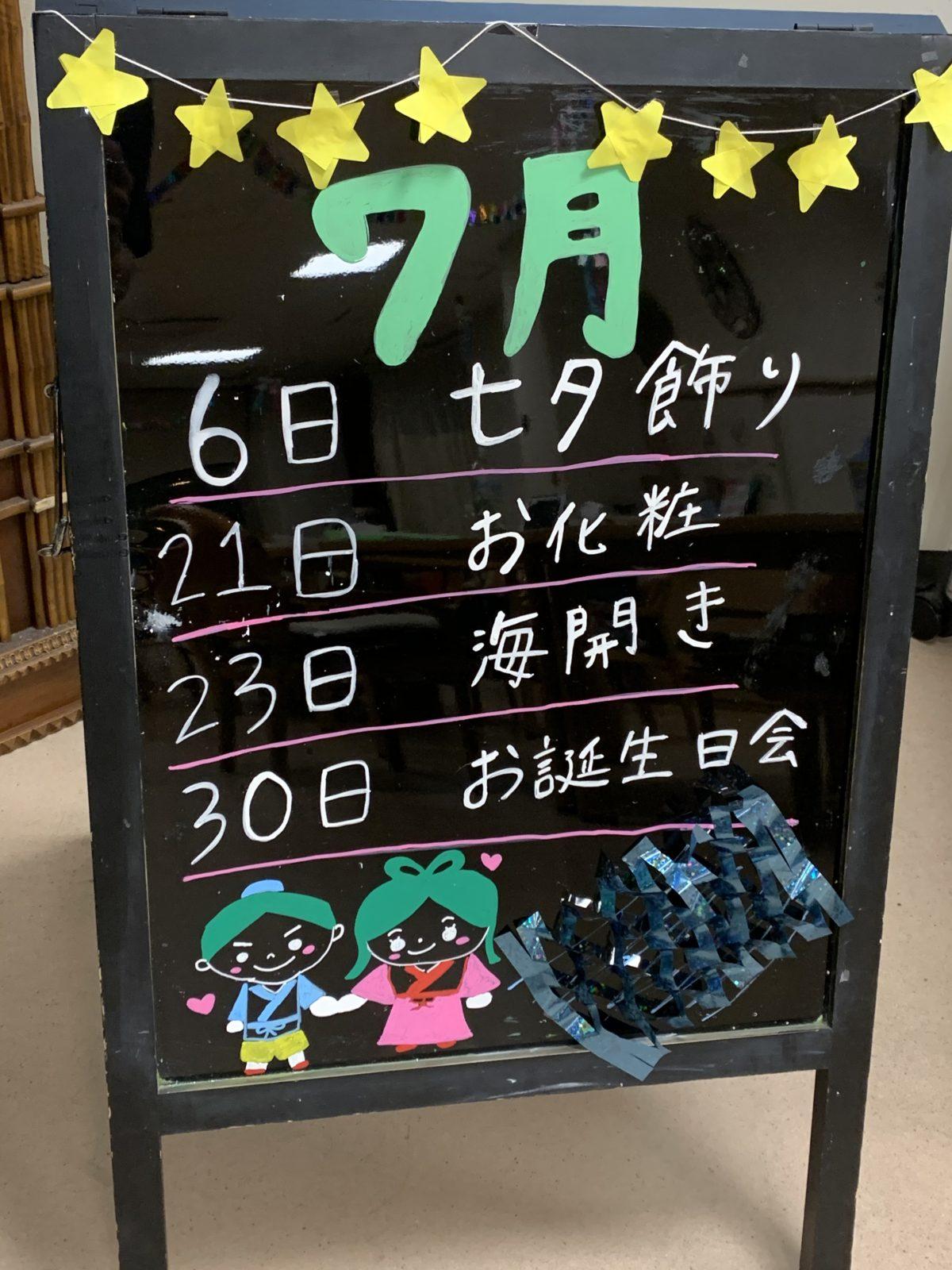 【長居公園】イベント日程変更のお知らせ