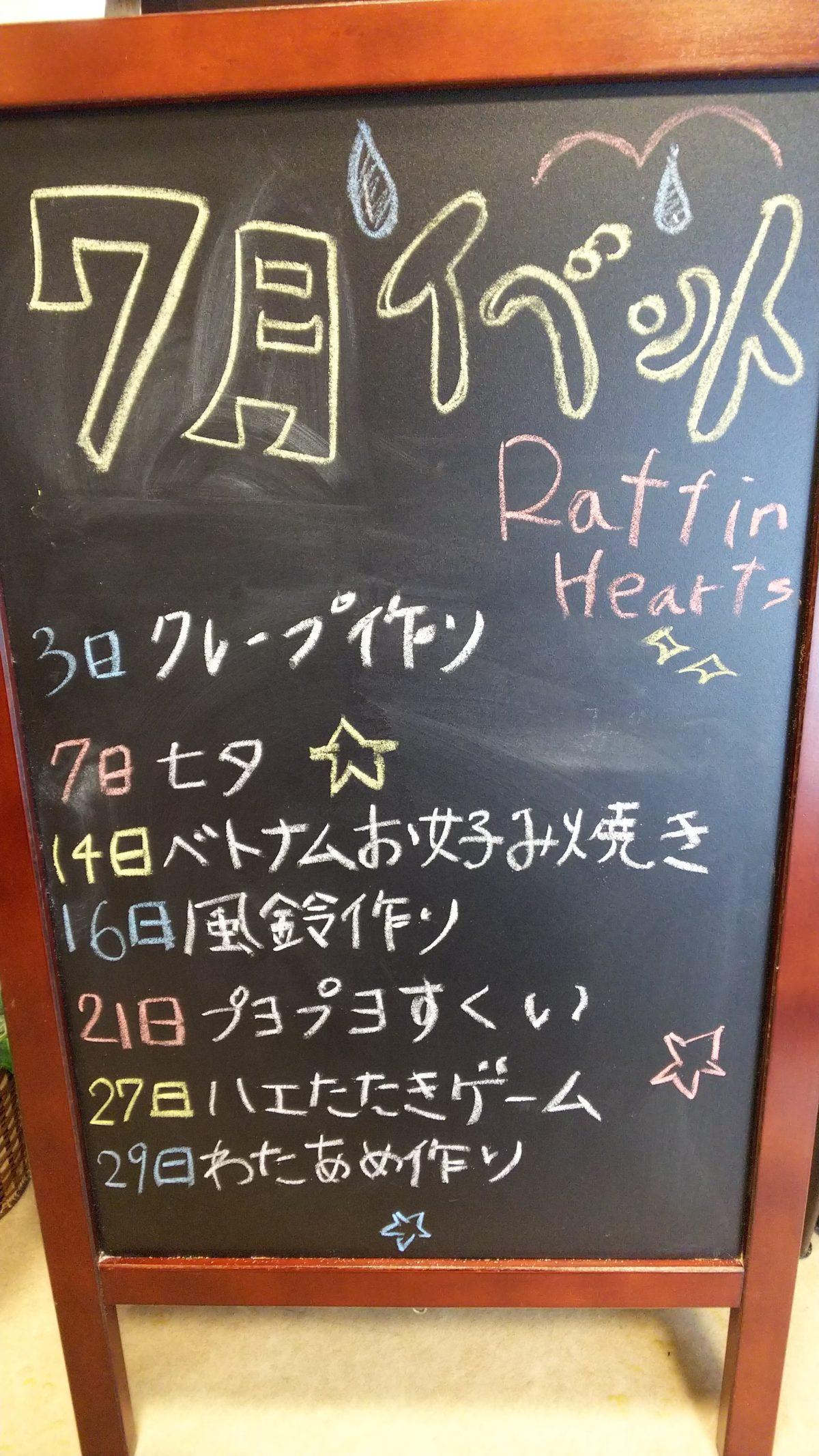 【寝屋川】7月のイベント‼️