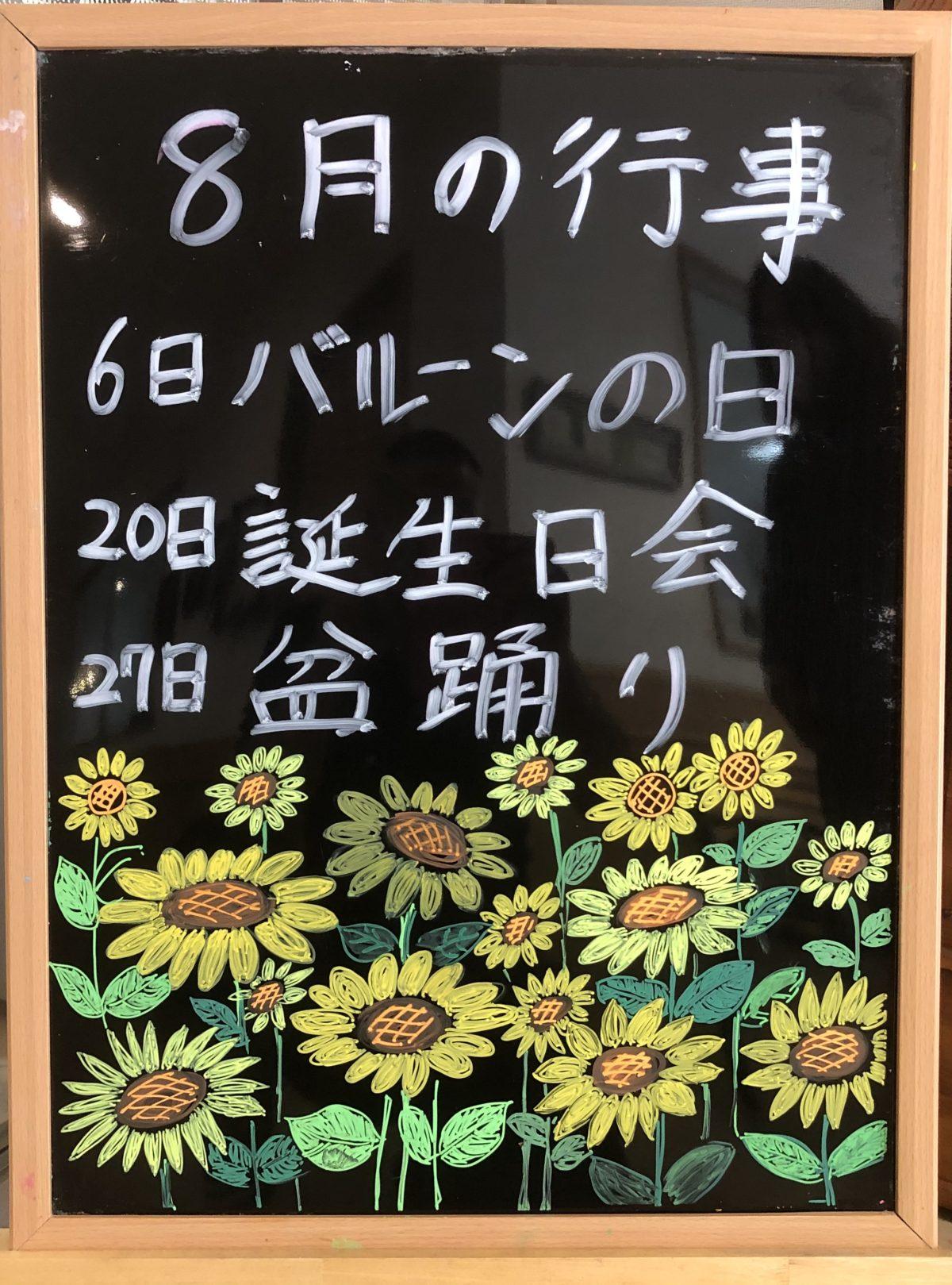 【門真 8月イベント】