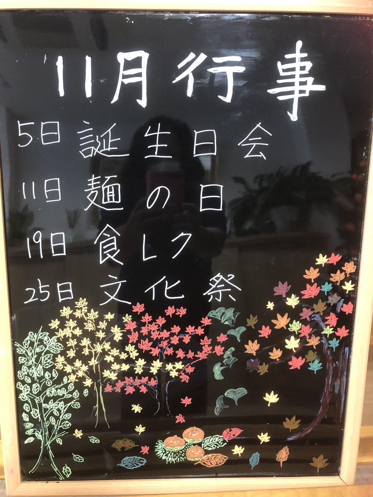 【門真 11月のイベント】