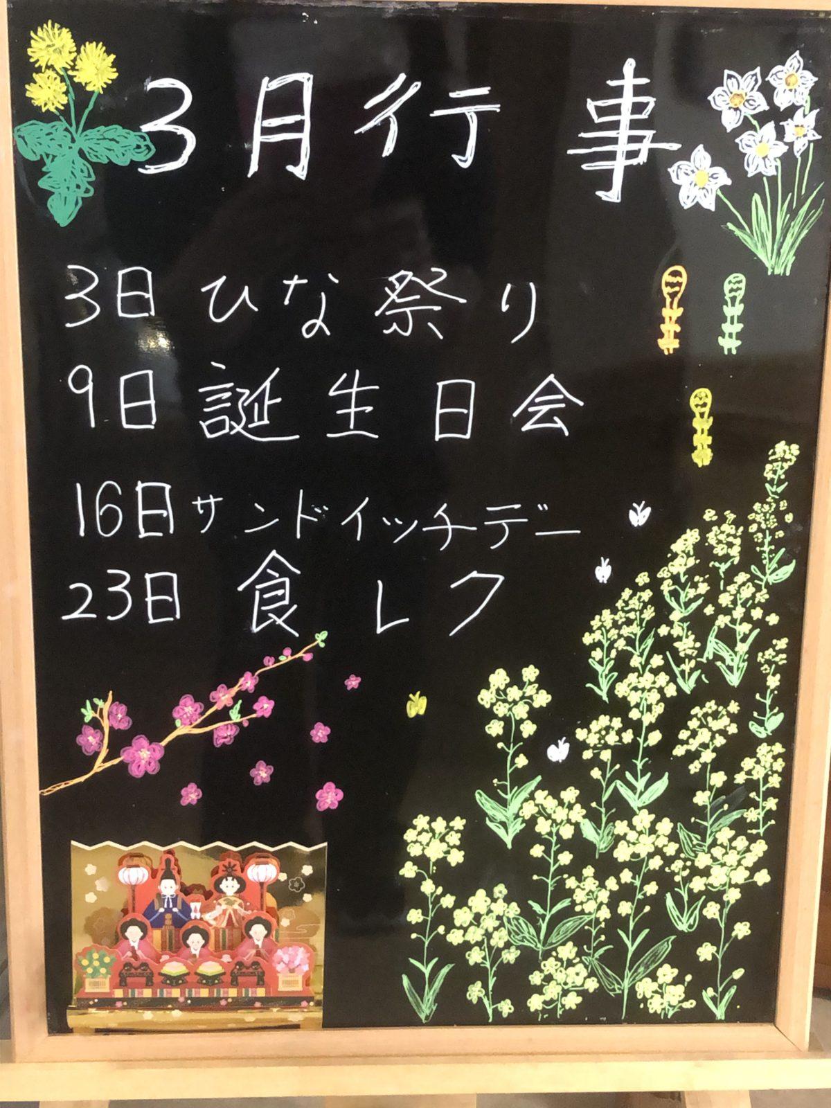 【門真】3月イベント