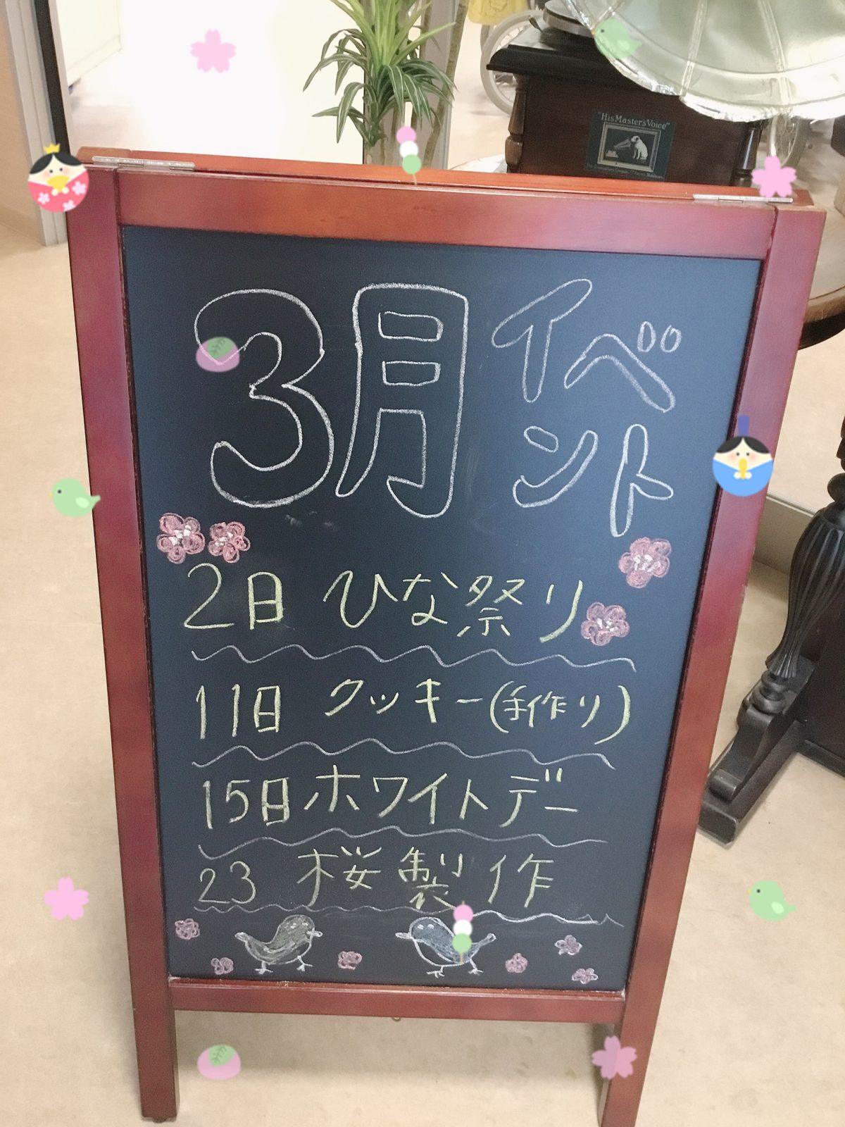 【寝屋川】3月のイベント