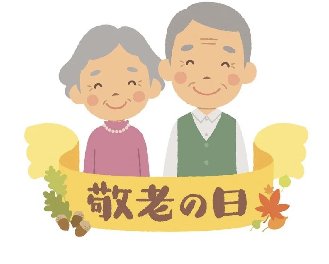 [門真]㊗️敬老の日🎉Part2