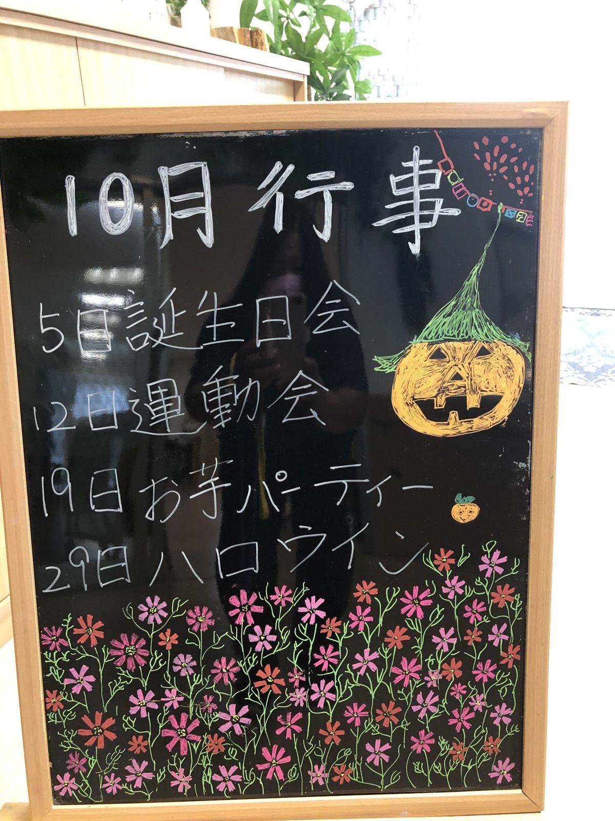 【門真】10月イベント