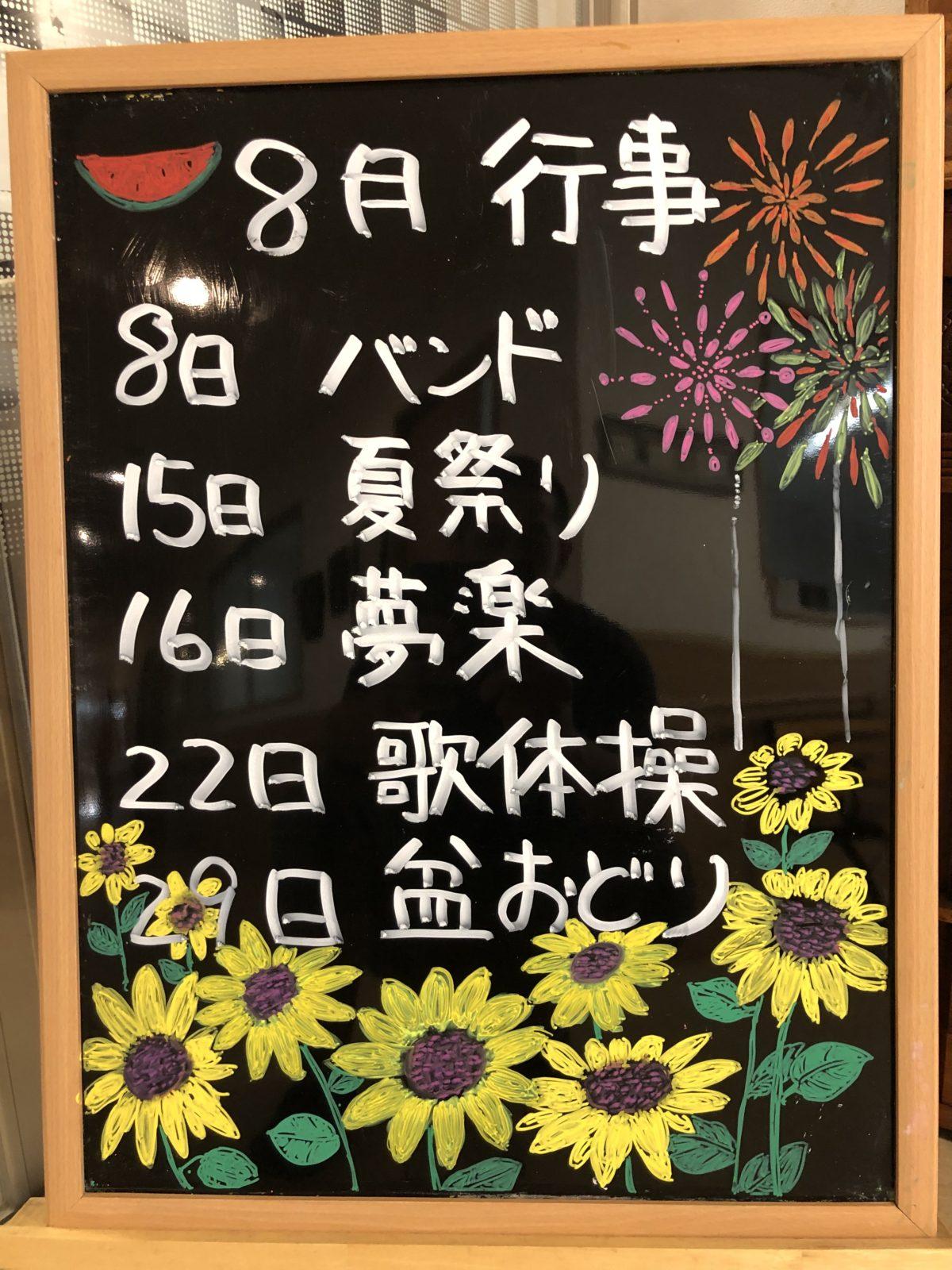 【門真】8月イベント予定