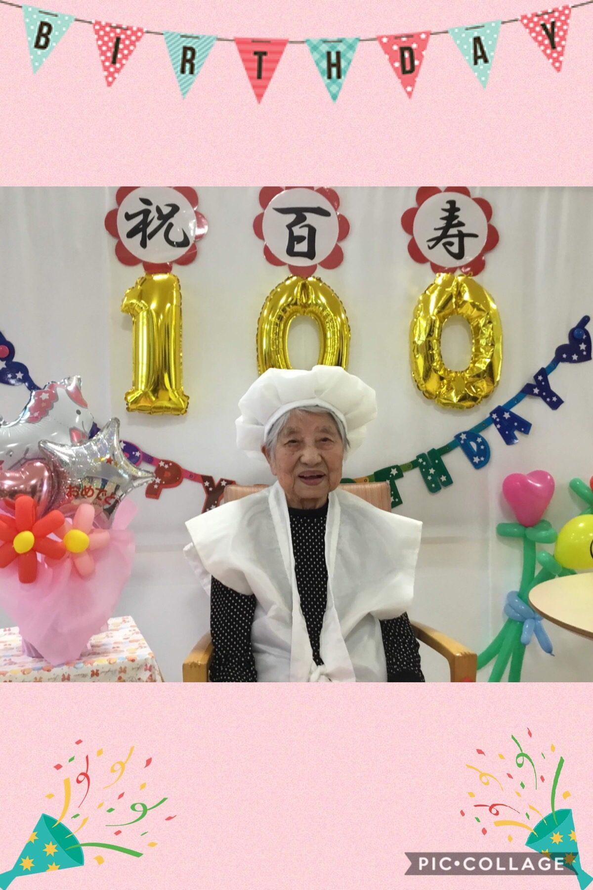 【門真】㊗️100歳のお誕生日